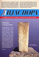 Diaspora logga